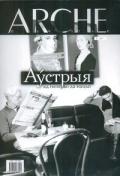 ARCHE Пачатак. 2011. №9