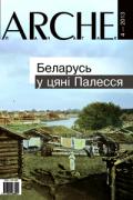 ARCHE Пачатак. 2013. №4
