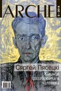 ARCHE Пачатак. 2014. №5