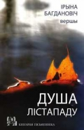Багдановіч Ірына. Душа лістападу