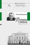 Барадулін Рыгор. Дзённікі і запісы. Выпуск 6. 1992–1993