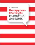 Баршчэўскі Лявон. Беларуска-польскі размоўнік-даведнік