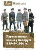 Бартушка Марк. Партызанская вайна ў Беларусі ў 1941-1944 гг.