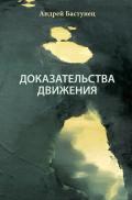 Бастунец Андрей. Доказательство движения