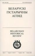 Беларускі Гістарычны Агляд. Том 14