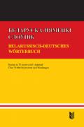 Беларуска-нямецкі слоўнік = Belarussisch-Deutsches Worterbuch