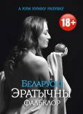 А кум кумку разуваў: Беларускі эратычны фальклор