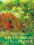 Бучынская Наталля. Атракцыёны для вадзянікоў