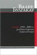 Булгакаў Валер. Беларусь 1994–2004 гг.: разбудова дзяржавы і перасьлед нацыі