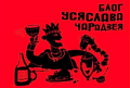 Чарадзей Усяслаў. Блог Усяслава Чарадзея