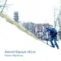 CD Абрамчук Раман. Амплітудныя песні