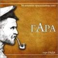 CD Рада. Гара