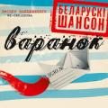 CD Вайцюшкевіч Зміцер і WZ-orkiestra. Варанок