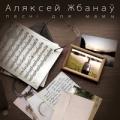 CD Жбанаў Аляксей. Песні для мамы