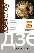Дзеяслоў 81 (2'16)