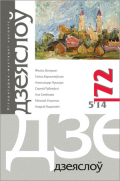 Дзеяслоў 72 (5'14)