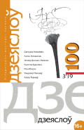 Дзеяслоў 100 (3'19)
