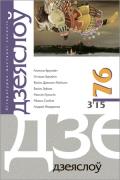 Дзеяслоў 76 (3'15)