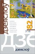 Дзеяслоў 82 (3'16)