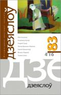 Дзеяслоў 83 (4'16)