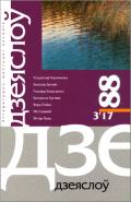 Дзеяслоў 88 (3'17)