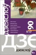 Дзеяслоў 90 (5'17)