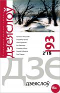 Дзеяслоў 93 (2'18)