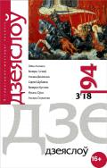 Дзеяслоў 94 (3'18)