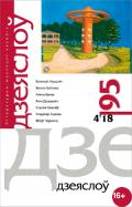 Дзеяслоў 95 (4'18)