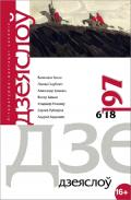 Дзеяслоў 97 (6'18)