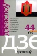 Дзеяслоў 44 (1'10)