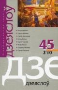 Дзеяслоў 45 (2'10)