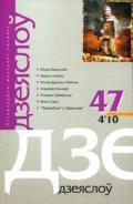 Дзеяслоў 47 (4'10)