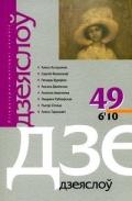 Дзеяслоў 49 (6'10)