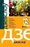 Дзеяслоў 53 (4'11)