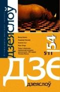 Дзеяслоў 54 (5'11)
