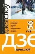 Дзеяслоў 56 (1'12)