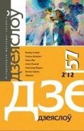 Дзеяслоў 57 (2'12)