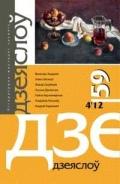 Дзеяслоў 59 (4'12)