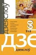 Дзеяслоў 60 (5'12)
