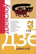 Дзеяслоў 62 (1'13)
