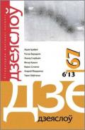 Дзеяслоў 67 (6'13)