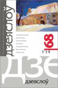 Дзеяслоў 68 (1'14)