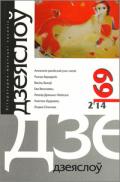 Дзеяслоў 69 (2'14)