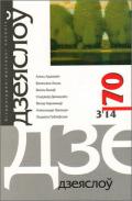 Дзеяслоў 70 (3'14)