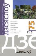 Дзеяслоў 75 (2'15)