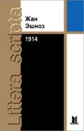 Эшноз Жан. 1914. Раман