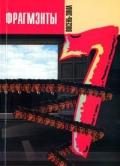 Фрагмэнты №7 (3-4'99)