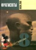 Фрагмэнты №8 (1—2'2000)