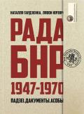 Наталля Гардзіенка, Лявон Юрэвіч. Рада БНР (1947—1970)